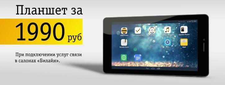 Как купить планшет за 1990 рублей в Билайне?