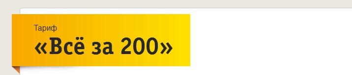 Новый тариф «Всё за 200: предоплата» на Билайне!
