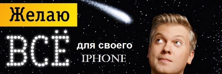 Новый тарифный план «Всё для iPhone»