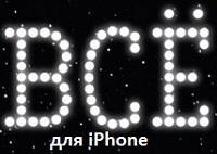тариф «Всё для iPhone» Билайн